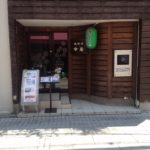 「Nakaya Restaurant」: Great Japanese Food : Kobe,Higashinada-ku(Okamoto Station)