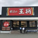 Gyoza no Ohsho Restaurant : The Most Visited Chinese Restaurant