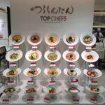 「Tsurutontan Top Chefs Restaurant」 In Osaka : theUmeda Daimaru Department store on the B2(JR Osaka Station)