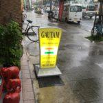 Gautam Indian Food Restaurant:Kobe, Higashnada-ku(JR Setsu Motoyama Station)
