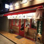 Chanja: Tedutsumi-gyoza-bar-chanja:Chinese Dumplings Restaurant:Kobe, Higashinada-ku (Okamoto Station)