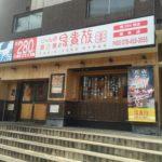 「Toriーkizoku」Grilled Chicken:Yakiyori : The Best, The Most, The Cheapest(Kobe,Higashinada-ku,Okamoto station)