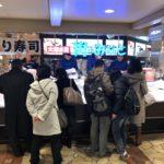 Machi no Minato : Minato Fish Market In Umeda Station: Sushi And Sashimi On The Go( Umeda Station)