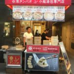 Taiwan Tanpao: Quick and Delicious!The dumplings:Kobe, Sannomiya ( Sannomiya Station)