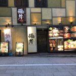 Fuku-Gyu (福牛): Yakiniku/BBQ Beef(焼肉):Okamoto in Kobe(神戸岡本)
