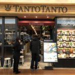 Tanto Tanto Restaurant: Nishinomiya Gardens (So Much):タント タント 西宮ガーデン