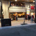 Honolulu Coffee Sannomiya|ホノルルコーヒー三宮店