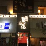 Torizo Settsu Motoyama(鳥造 摂津本山)|Yakitori Restaurant(焼き鳥)Higashinada Kobe