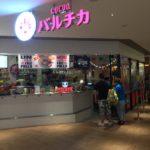 Que Rico: Mexican Food (墨国回転鶏料理 ルクア店)Umeda Osaka(大阪梅田)