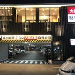 Daikisuisan Kaitenzushi: Freshness First