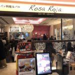 Rosa Roja: Spanish Bar Restaurant|ローザ・ローハ(スペイン料理&バル)ルクア大阪