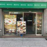 Seiho Restaurant : Chinese Restaurant|青峰(中華料理)Okamoto or Settsu-Motoyama Kobe(岡本or 摂津本山 神戸)