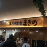 Makino Tempura Restaurant in Sannomiya : 天ぷらレストラン「まきの」三宮