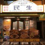 Minsei Canton Restaurant
