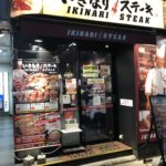 I Love Ikinari Steak