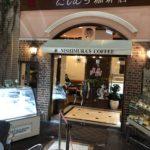 Nishimura's Coffee: Kobe Harborland