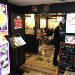 Bairan Chinese Restaurant