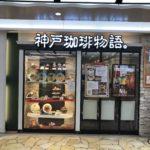 Kobe Coffee Story Santica